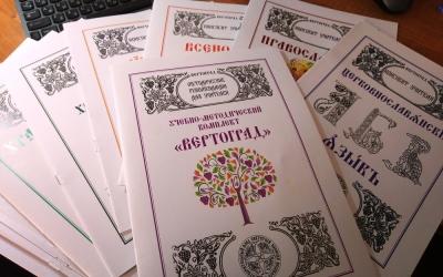 Воскресная группа «Православная Радуга»